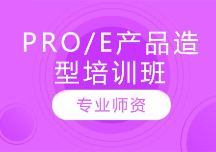 青島職業資格培訓-Pro/e產品造型培訓班