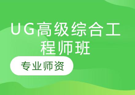 青島職業資格培訓-UG高級綜合工程師班