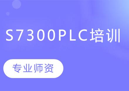 青島職業資格培訓-S7300PLC培訓班
