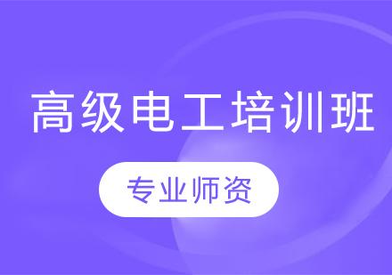 青島職業資格培訓-高級電工培訓班