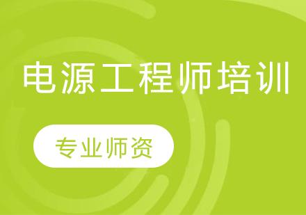 青島職業資格培訓-電源工程師培訓班