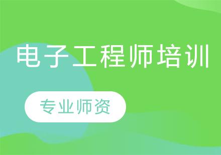 青島職業資格培訓-電子工程師培訓班