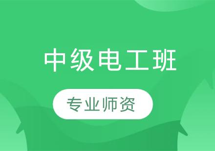 青島職業資格培訓-中級電工班