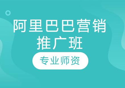 青島淘寶設計培訓-阿里巴巴營銷推廣班