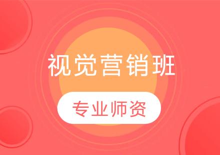 青島淘寶設計培訓-淘寶M5-視覺營銷班