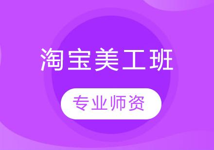 青島IT培訓-淘寶M2-美工班