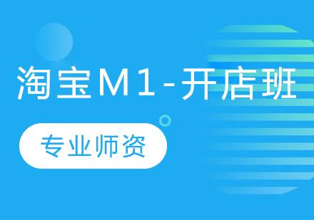 青島IT培訓-淘寶M1-開店班
