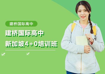 上海国际留学培训-建桥国际高中新加坡4+0培训班