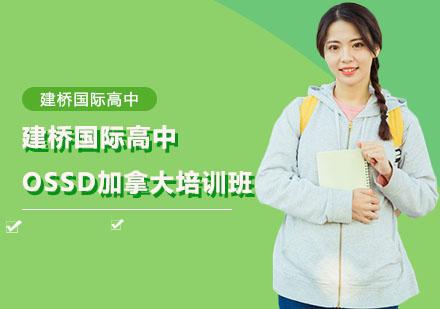 上海国际留学培训-建桥国际高中OSSD加拿大培训班