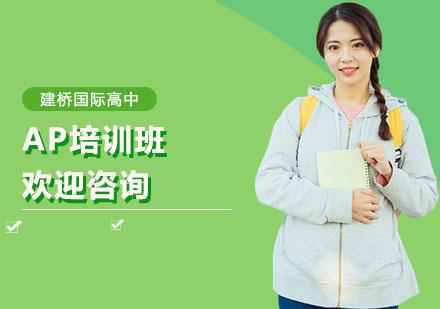 上海英语培训-AP培训班
