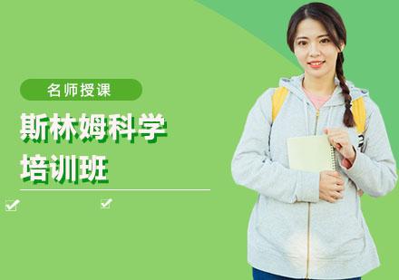 上海国际留学培训-斯林姆科学培训班