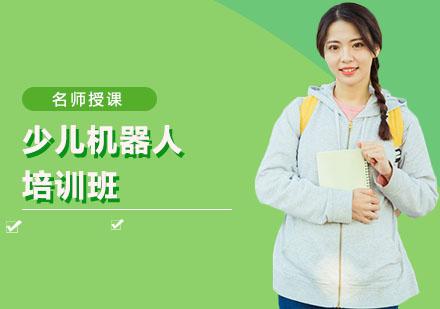 上海中小学培训-少儿机器人培训班