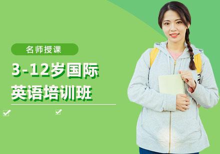 上海国际留学培训-3-12岁国际英语培训班