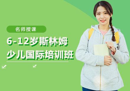 上海国际留学培训-6-12岁斯林姆少儿国际培训班
