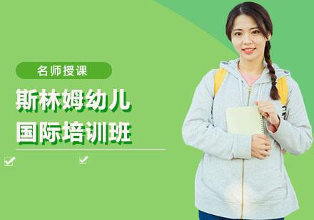 上海中小学培训-斯林姆幼儿国际培训班