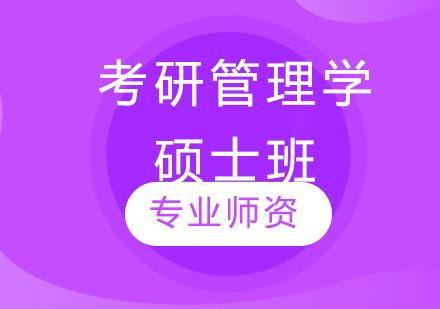 太原學歷教育培訓-考研管理學碩士班