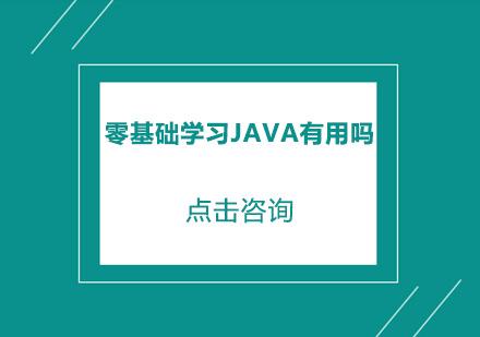零基礎學習Java有用嗎?