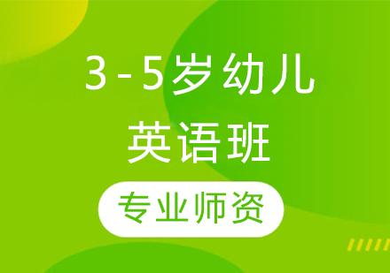 3-5歲幼兒英語班