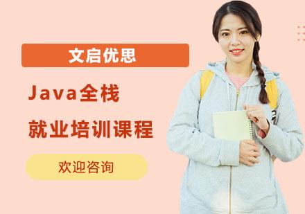 上海电脑IT培训-Java全栈就业培训课程