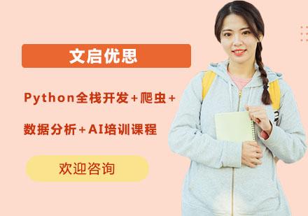 上海电脑IT培训-Python全栈开发+爬虫+数据分析+AI培训课程