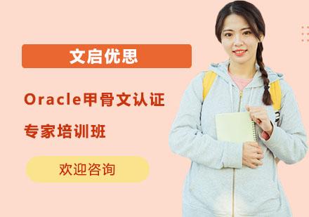 上海电脑IT培训-Oracle甲骨文认证专家培训班
