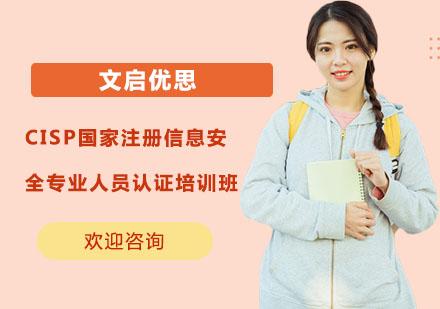上海电脑IT培训-CISP国家注册信息安全专业人员认证培训班