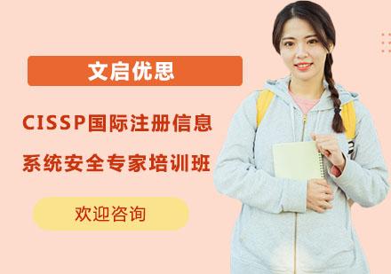 上海电脑IT培训-CISSP国际注册信息系统安全专家培训班