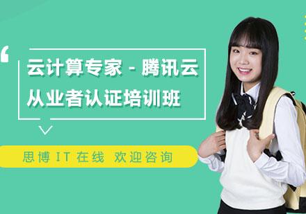上海电脑IT培训-云计算专家-腾讯云从业者认证培训班