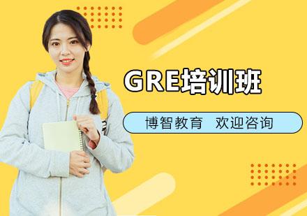 上海英语培训-GRE培训班