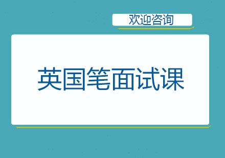 北京上尚教育_英國筆面試課培訓班