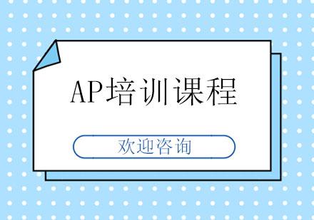 AP培訓課程
