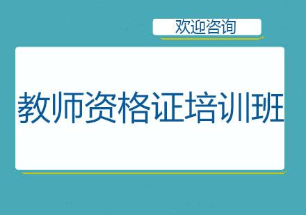 北京教師資格證培訓-教師資格證培訓班