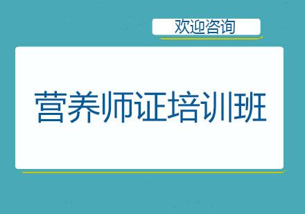北京營養師培訓-營養師證培訓班