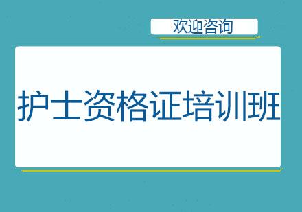 北京護士資格證培訓-護士資格證培訓班