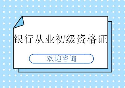 北京職業資格證書培訓-銀行從業初級資格證