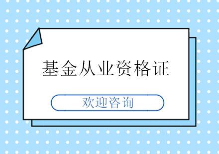 北京職業資格證書培訓-基金從業資格證