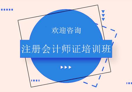 北京注冊會計師(CPA)培訓-注冊會計師證培訓班