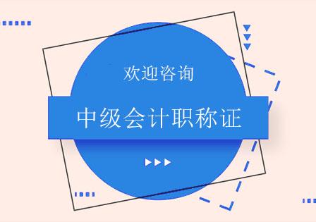 北京中級會計培訓-中級會計職稱證培訓課程