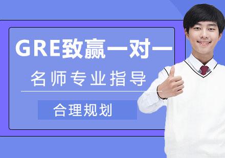 天津GRE培訓-GRE致贏一對一
