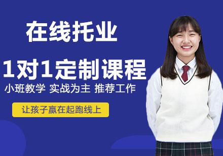 天津托福培訓-在線托業1對1定制課程