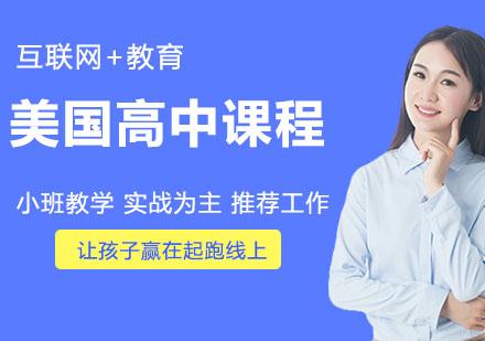 天津國際課程培訓-美國高中課程
