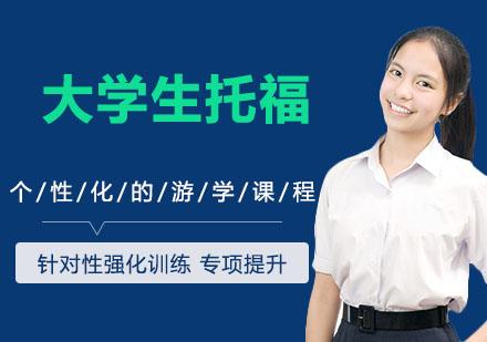 天津托福培訓-大學生托福
