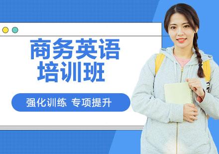 天津商務英語培訓-商務英語培訓班