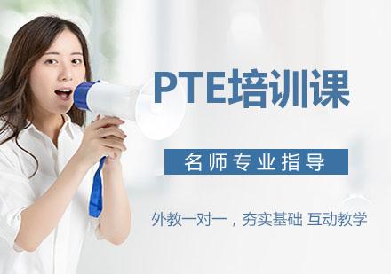 天津托福培訓-PTE培訓課