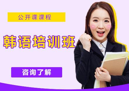 天津韓語培訓-韓語培訓班
