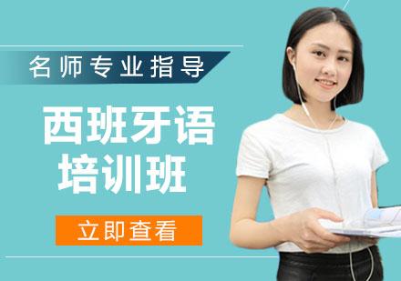 天津注意力訓練培訓-西班牙語培訓班