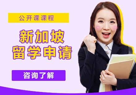 天津亞洲留學培訓-新加坡留學申請
