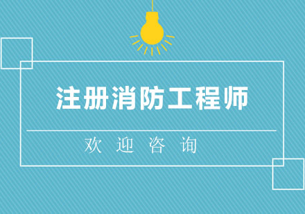 北京建筑/財經培訓-注冊消防工程師培訓班