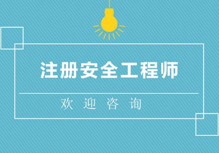 北京建筑/財經培訓-注冊安全工程師培訓班