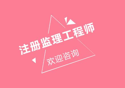 北京建筑/財經培訓-注冊監理工程師培訓班